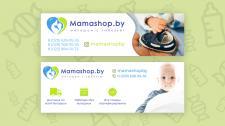MamaShop баннеры