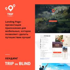 Landing page - презентация мобильного приложения
