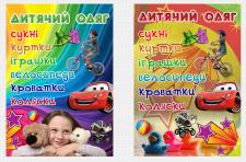 Банер_ Детская одежда