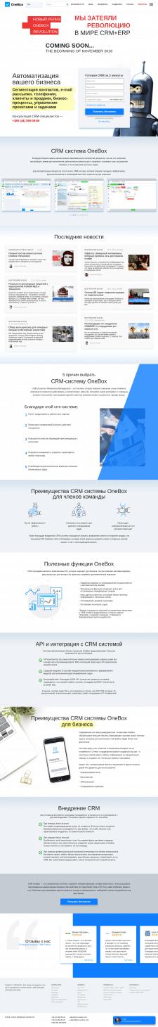 Аудит сайта crm-onebox.com