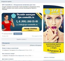 Оформление группы вк для Spa-Cosmetik