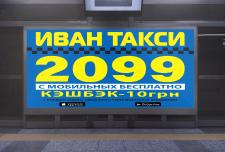 Баннер для такси