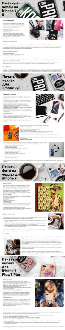 ПОЛИГРАФИЯ/АКСЕССУАРЫ | Печать фото на чехлах