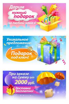 баннеры для интернет магазина подарков