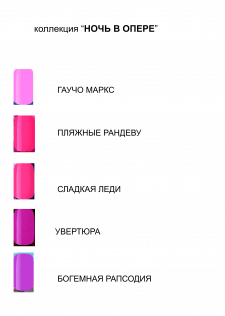 "вариант нейминга коллекции лака для тм ""Сosmolak"""