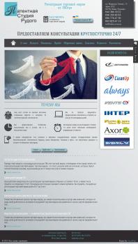 Корпоративный сайт по регистрации торговых марок