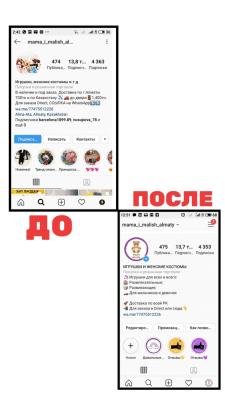 Оформление профиля интернет-магазина в Инстаграм