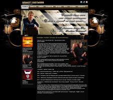 Персональный сайт для музыкального исполнителя