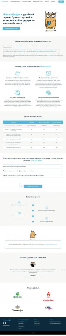 Сайт бухгалтерских и юридических услуг МногоЦифр