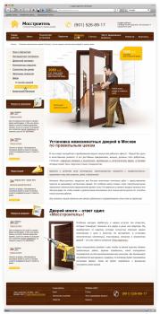 Дизайн сайта для компании «Мосстроитель»