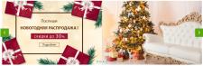 Рождественская распродажа ИМ мебели