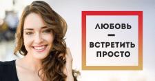 Рекламный оффер2 для Фестиваля Знакомств