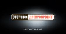 """Видео (анимация) логотипа для """"ООО ДНЕПРОПРОЕКТ"""""""