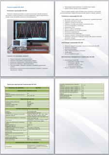 Описания электронных приборов