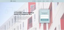 Дизайн первой страницы сайта компании окон