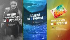 Баннеры для таргетированной рекламы в Instagram