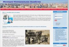 kommunalcshik.ru