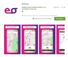 emov - сервис по аренде электро автомобилей