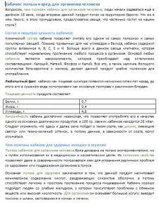 Польза и вред кабачков (продукты)