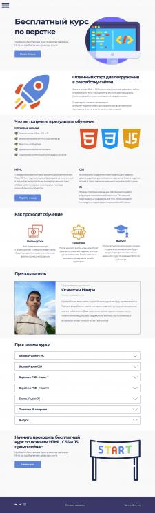 Бесплатный курс по верстке на HTML, CSS и JS