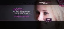 Дизайн сайта фотографа.