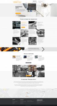 КипарисАвто дизайн сайта
