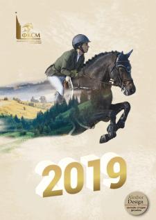 Обложка календаря Федерации конного спорта