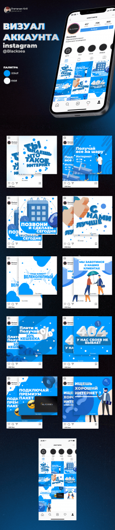 Дизайн постов для instagram аккаунта