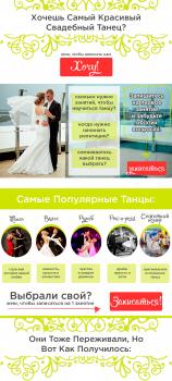 Дизайн Landing Page для  Свадебного танца