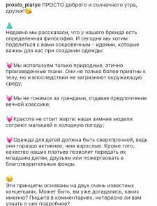 Пост для инстаграма магазина ПростоПлатье