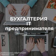 Бухгалтерия ІТ предпринимателя