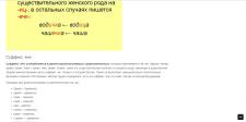 Русский язык: правописание суффиксов -ечк-, -ичк-
