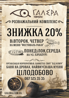 "Афиша на стенды развлек. комплекса ""Галера"""