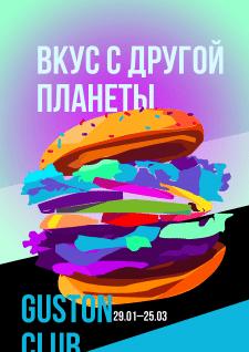 Дизайн и отрисовка плаката бургера