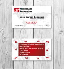 Визитка для Международного таможенного бюро