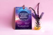 Разработка постера для  Бар «Джем» г. Белгород