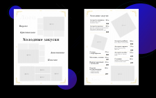 Прототип меню ресторана
