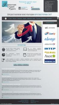 Корпоративный сайт патентной студии