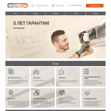 Разработка сайта для компании «Eurocond»