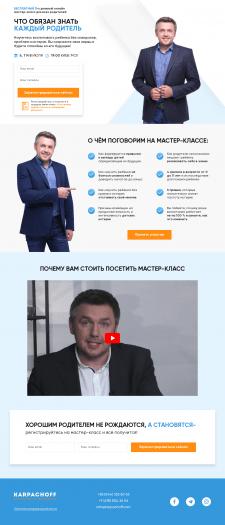 """Дмитрий Карпачёв""""Что обязан знать каждый родитель"""""""