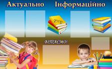Стенд для школи