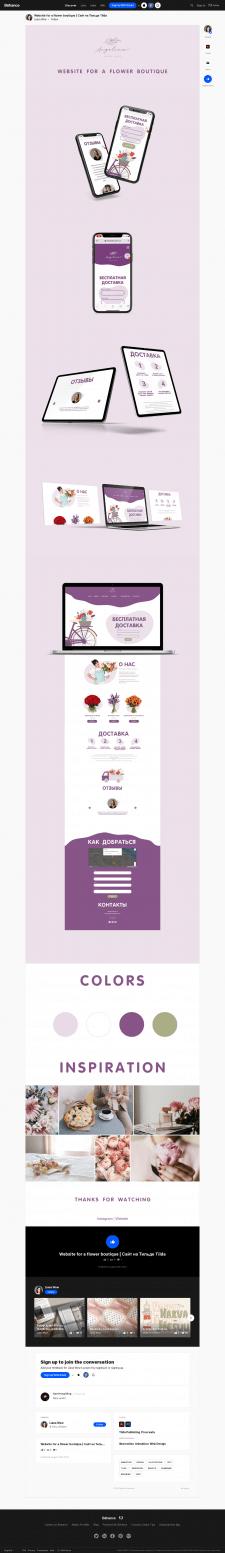 Дизайн и адаптация сайта на платформе Tilda