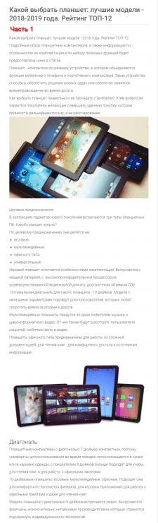 Обзор планшетов