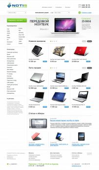 Интернет-магазин - Notis