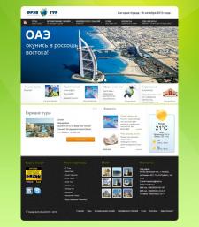 Сайт для региональной турист. компании ФреяТУР