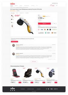 Редизайн сайта по продаже массажеров
