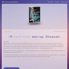 Сайт продажи одного товара (книги)