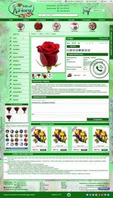 Интернет-магазин цветов товар