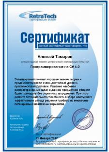 Certificate C# - RetraTech