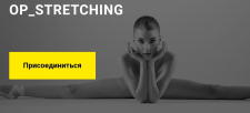 Op_Stretching